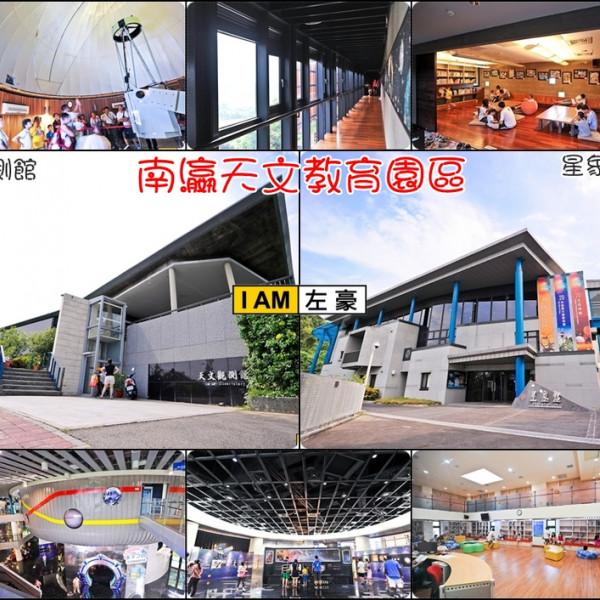 台南市 休閒旅遊 景點 展覽館 南瀛天文教育園區