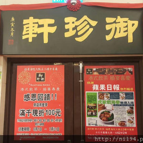 台北市 美食 餐廳 中式料理 粵菜、港式飲茶 御珍軒港式飲茶