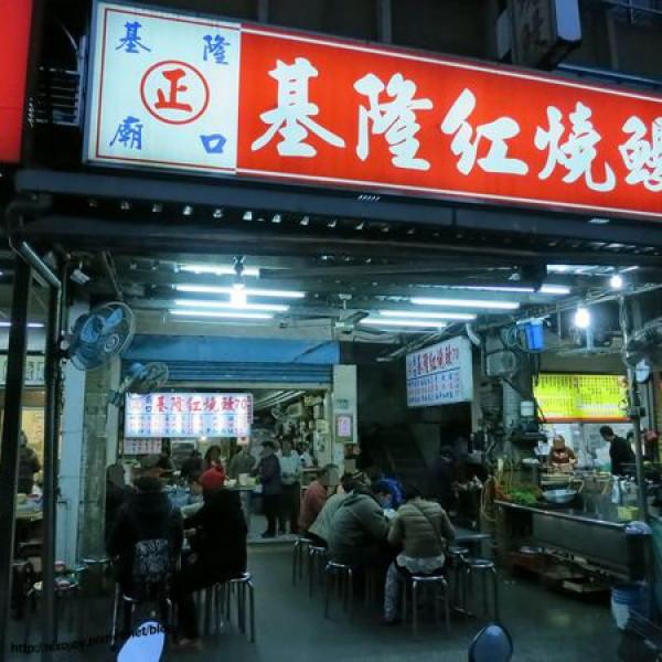 新北市 美食 餐廳 中式料理 小吃 基隆紅燒鰻