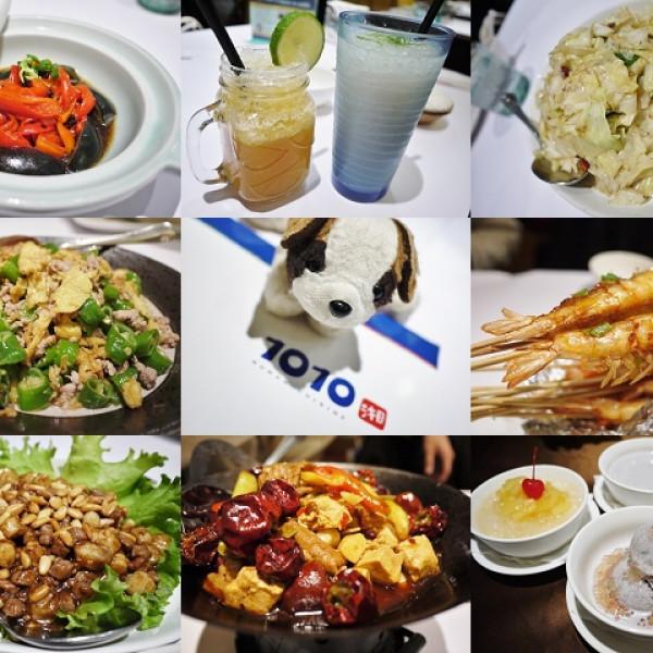 台南市 美食 餐廳 中式料理 湘菜 1010湘 (台南西門三越店)