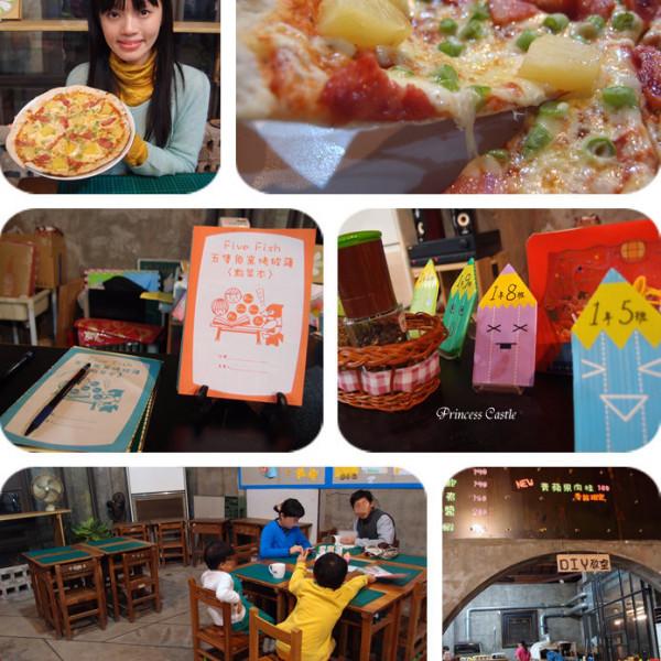 宜蘭縣 美食 餐廳 異國料理 美式料理 Five fish Pizza五隻魚窯烤披薩