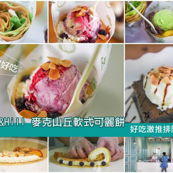 高雄市 美食 餐廳 飲料、甜品 冰淇淋、優格店 麥克山丘 MAC&HILL 軟式可麗餅