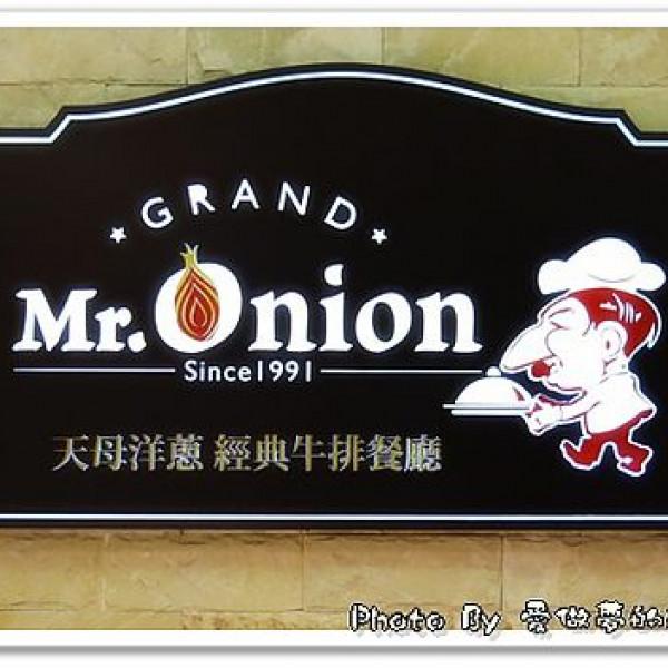 台中市 美食 餐廳 異國料理 美式料理 Mr. Onion 天母洋蔥 (中港店)