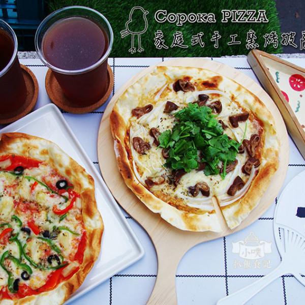 台北市 美食 餐廳 速食 Copoka PIZZA手工窯烤披薩