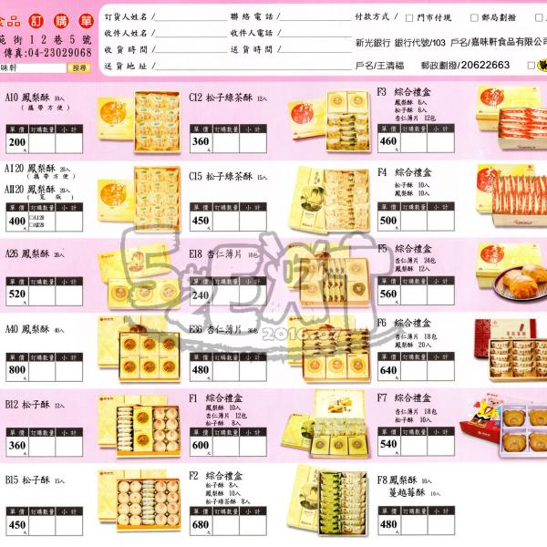 台中市 美食 餐廳 烘焙 中式糕餅 嘉味軒太陽餅