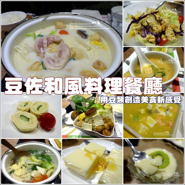 桃園市 美食 餐廳 火鍋 火鍋其他 豆佐和風料理餐廳