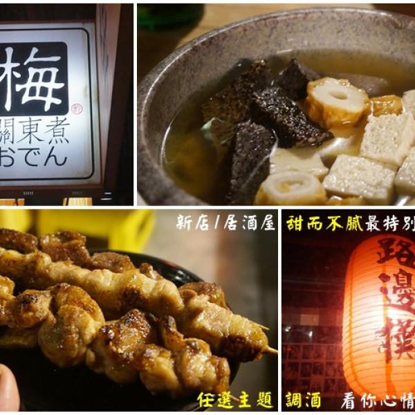 台北市 美食 餐廳 中式料理 小吃 梅關東煮
