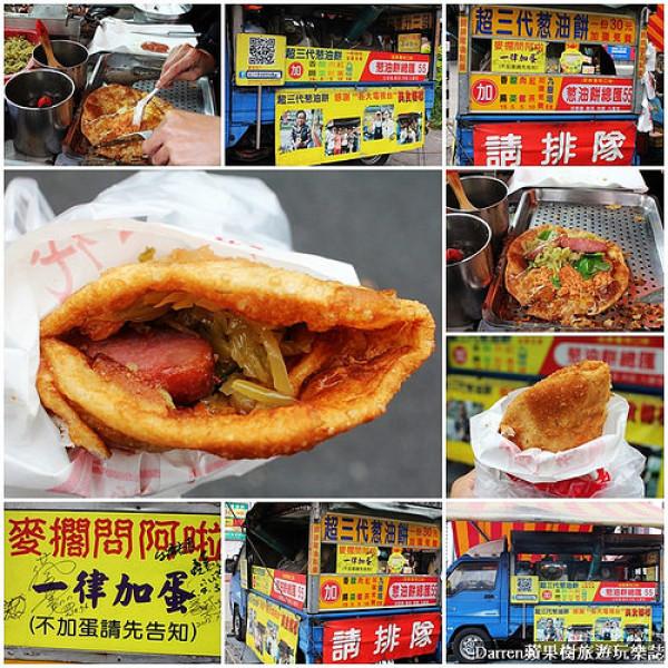 台中市 美食 餐廳 中式料理 小吃 超三代蔥油餅