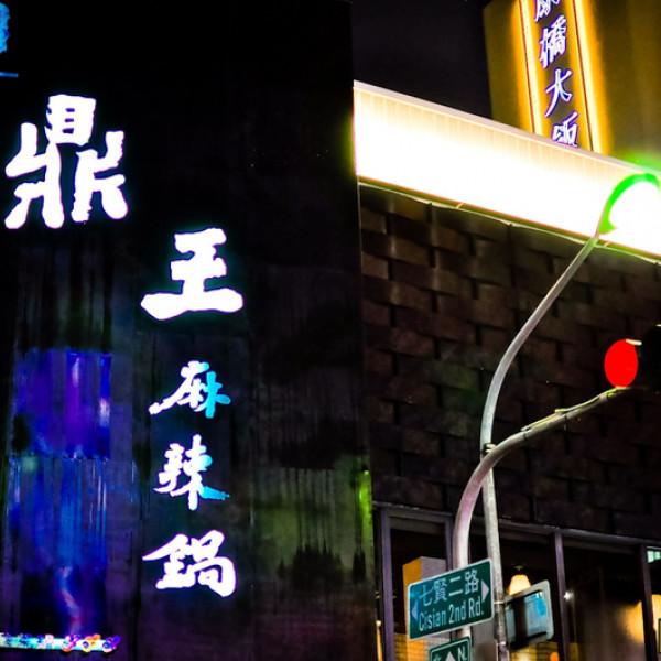 高雄市 美食 餐廳 火鍋 麻辣鍋 鼎王麻辣鍋(高雄七賢店)