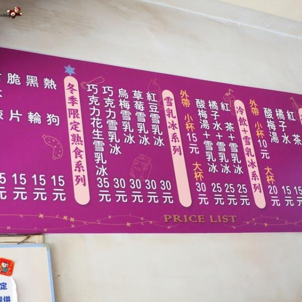 台南市 美食 餐廳 飲料、甜品 剉冰、豆花 維美冰店