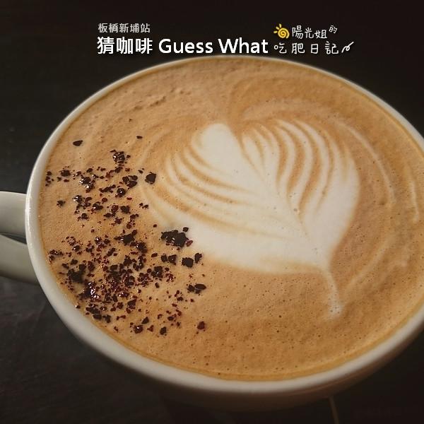 新北市 美食 餐廳 咖啡、茶 猜咖啡 Guess What