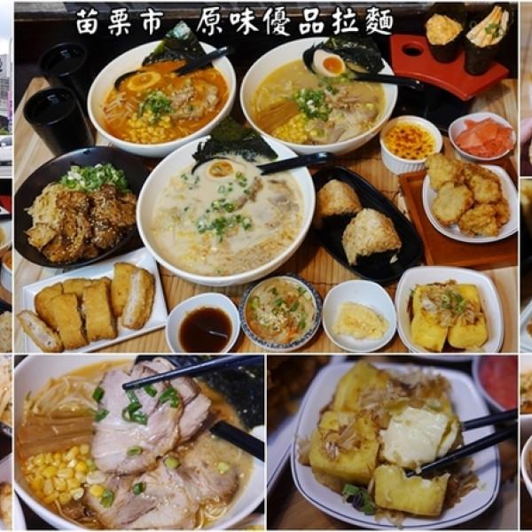 苗栗縣 餐飲 日式料理 拉麵‧麵食 原味優品拉麵店