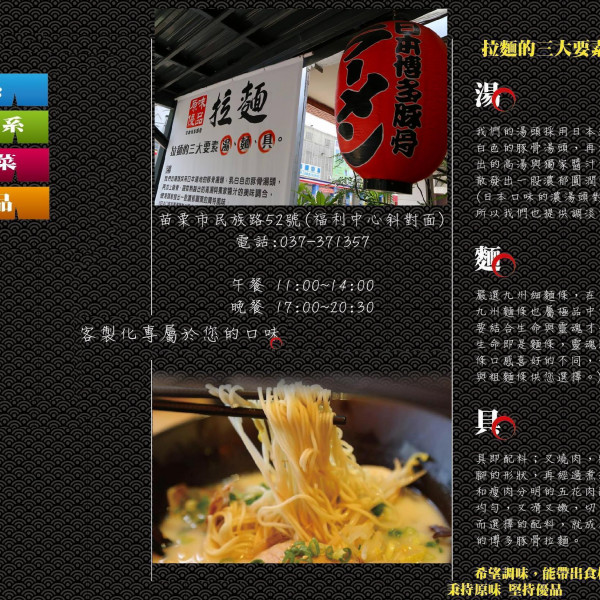 苗栗縣 美食 餐廳 異國料理 日式料理 原味優品拉麵店