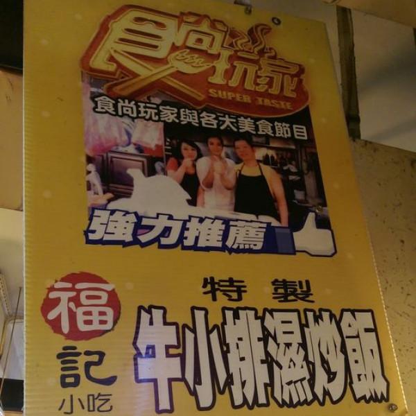 基隆市 美食 餐廳 中式料理 小吃 福記小吃 (仁愛市場)