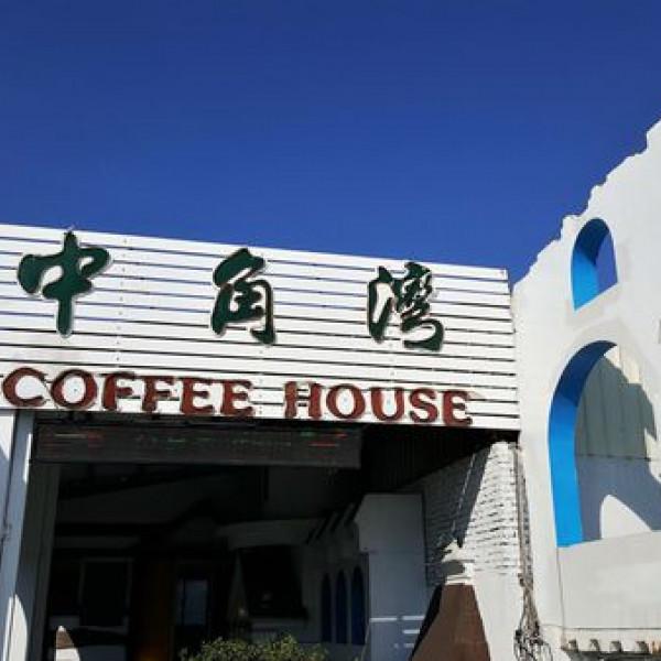 新北市 美食 餐廳 咖啡、茶 咖啡館 中角灣咖啡廳