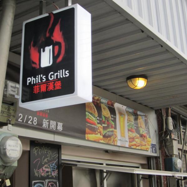 台中市 美食 餐廳 異國料理 美式料理 Phil's Grills 菲爾漢堡