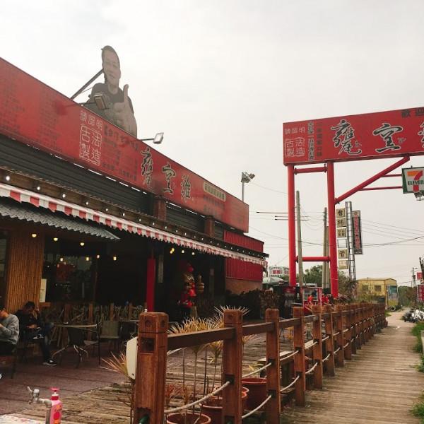 新竹縣 餐飲 原住民料理 台灣古早味甕窯雞