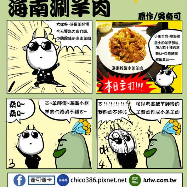 台南市 美食 餐廳 火鍋 羊肉爐 海南涮羊肉