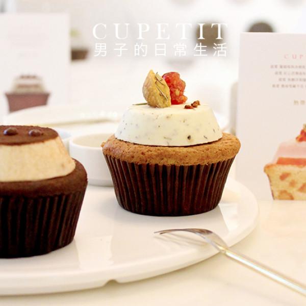 台北市 美食 餐廳 烘焙 蛋糕西點 CUPETIT 卡柏蒂杯子費南雪