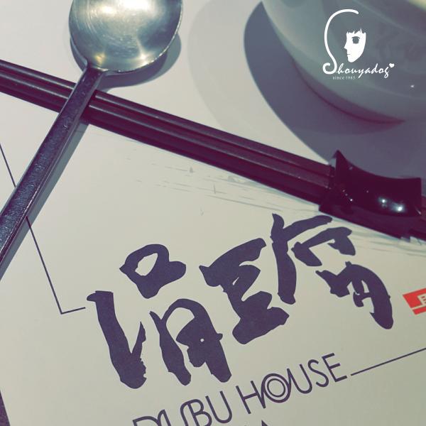 台北市 美食 餐廳 異國料理 韓式料理 涓豆腐(微風台北車站店)