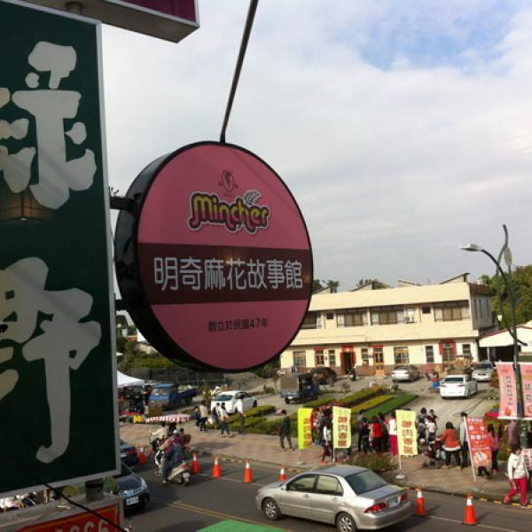 彰化縣 美食 餐廳 零食特產 零食特產 明奇食品有限公司
