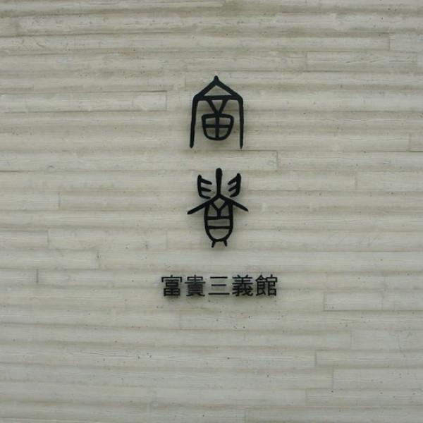 苗栗縣 餐飲 多國料理 多國料理 富貴牡丹