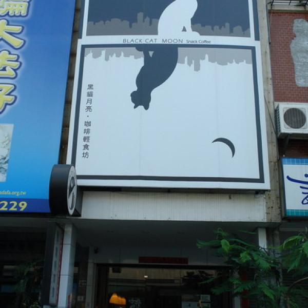 台中市 美食 餐廳 咖啡、茶 月亮黑貓咖啡