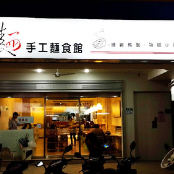 台中市 美食 餐廳 中式料理 麵食點心 天天見麵 (台中西屯)