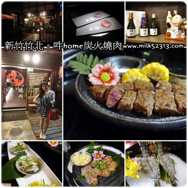 新竹縣 美食 餐廳 餐廳燒烤 吽home炭火燒肉