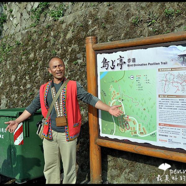 嘉義縣 休閒旅遊 景點 森林遊樂區 達邦鳥占亭步道