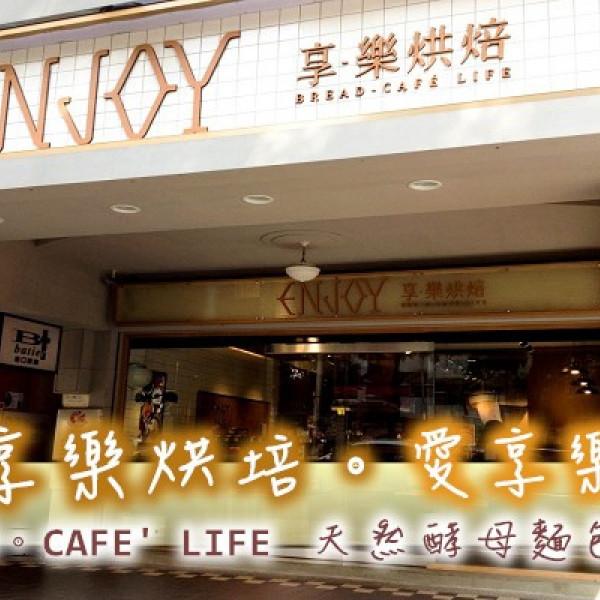 台北市 美食 餐廳 烘焙 麵包坊 享樂烘培 (中山店)