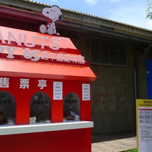 高雄市 休閒旅遊 景點 展覽館 走進花生漫畫: Snoopy 65週年巡迴特展