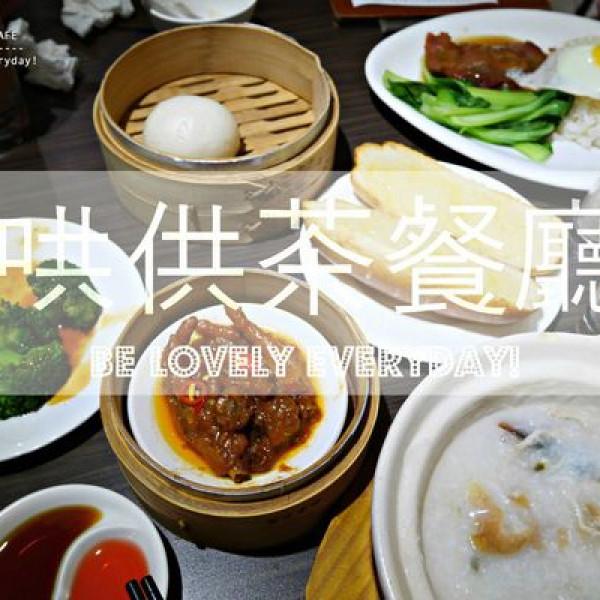 台中市 美食 餐廳 中式料理 哄供茶餐廳(美村店)