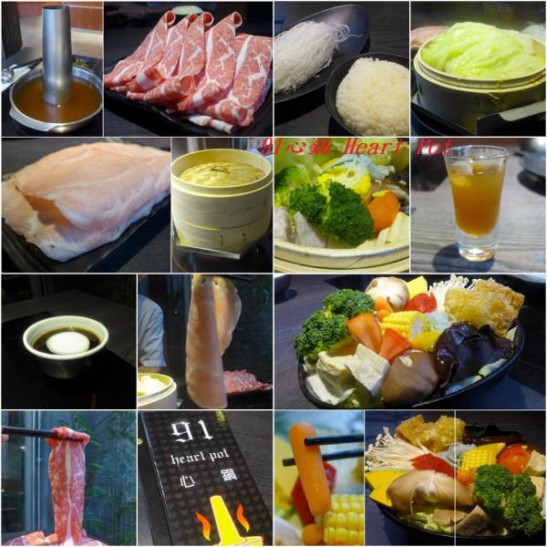 台北市 美食 餐廳 火鍋 涮涮鍋 九一心鍋