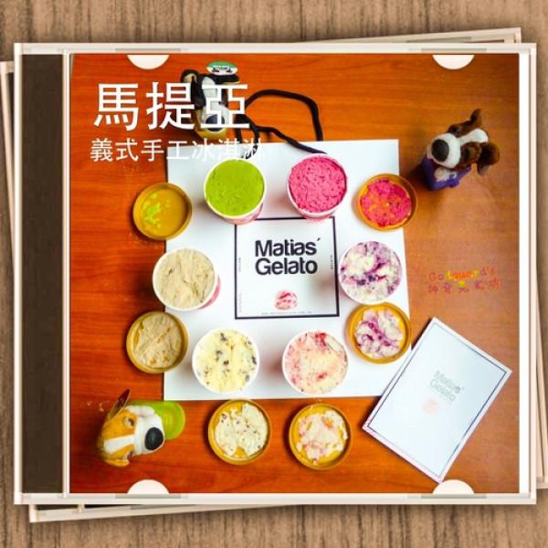 台北市 美食 餐廳 飲料、甜品 冰淇淋、優格店 馬提亞手工義式冰淇淋