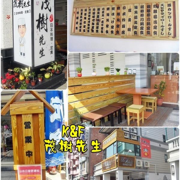 高雄市 美食 餐廳 異國料理 日式料理 茂樹先生