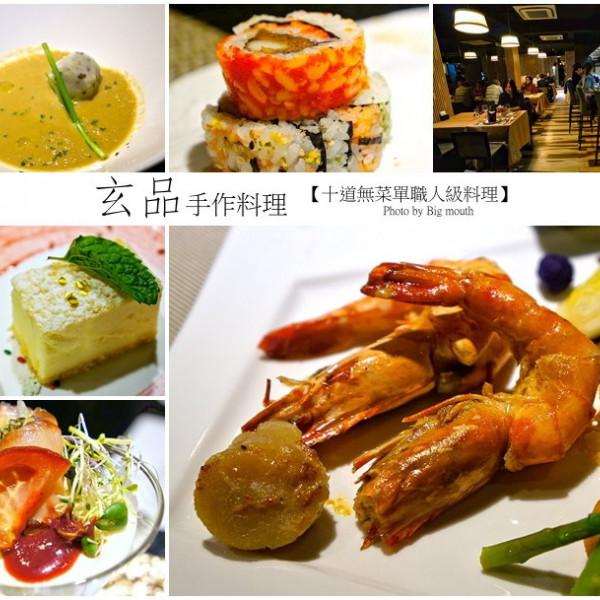 台北市 美食 餐廳 異國料理 日式料理 玄品手作料理