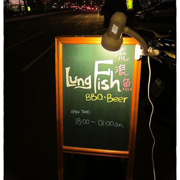 台南市 美食 餐廳 異國料理 南洋料理 流浪魚沙嗲