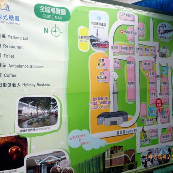 台中市 休閒旅遊 購物娛樂 購物娛樂其他 台灣糖業月眉糖廠