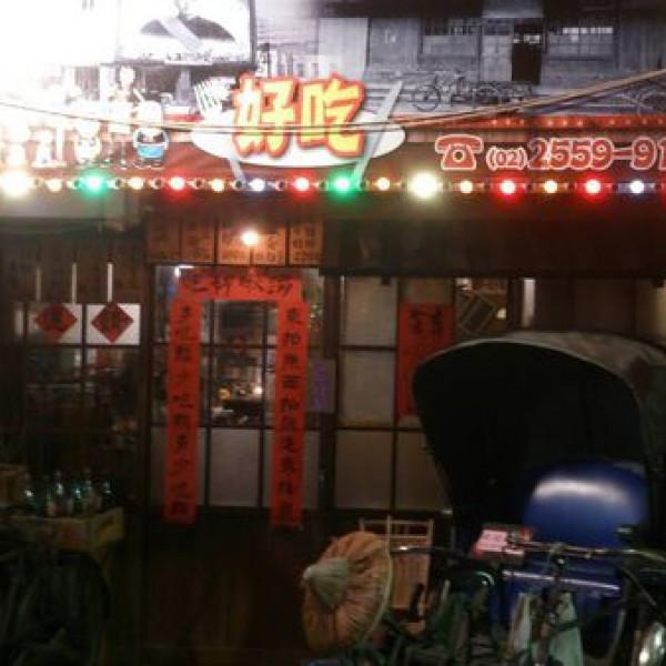台北市 美食 餐廳 異國料理 義式料理 午食年代蹦啾好吃(Bonjour Pasta)