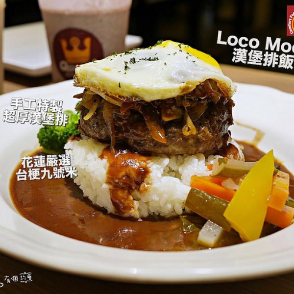 台北市 美食 餐廳 異國料理 美式料理 皇后美食館 Queens Cuisine