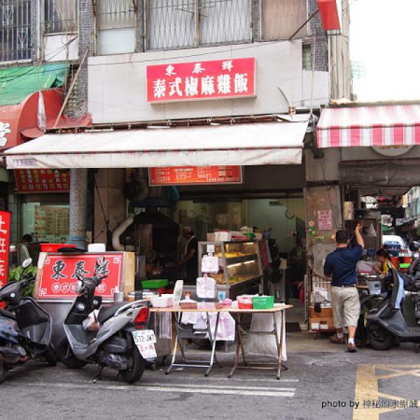 高雄市 美食 餐廳 異國料理 泰式料理 東泰鮮泰式椒麻雞飯