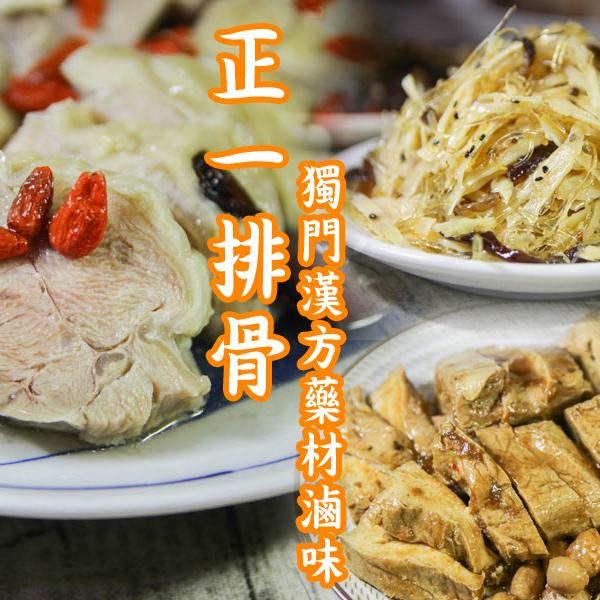 桃園市 美食 餐廳 零食特產 零食特產 鼎太公紅麴滷味