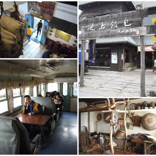 台東縣 休閒旅遊 景點 展覽館 池上飯包文化故事館