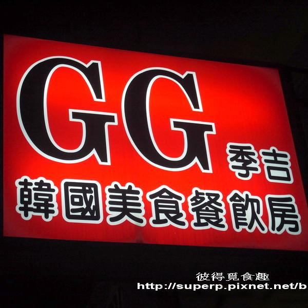 台北市 美食 餐廳 異國料理 韓式料理 GG季吉韓國美食餐飲房