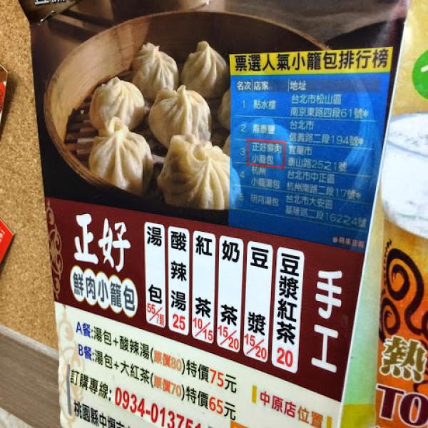 桃園市 美食 餐廳 中式料理 正好鮮肉小籠包(中壢分店)