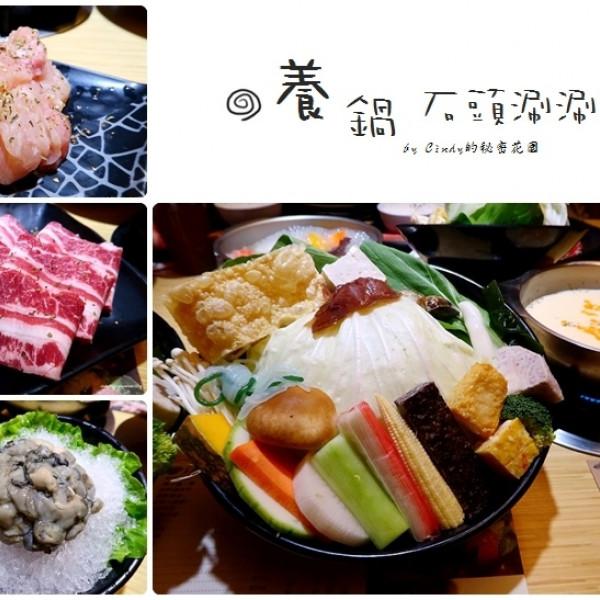 台中市 美食 餐廳 火鍋 養鍋石頭鍋
