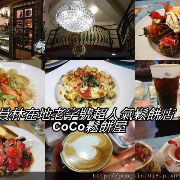 彰化縣 餐飲 咖啡館 coco鬆餅屋