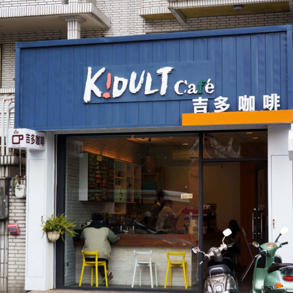 台中市 美食 餐廳 咖啡、茶 咖啡館 吉多咖啡