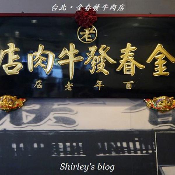 台北市 美食 餐廳 中式料理 麵食點心 金春發牛肉店本店